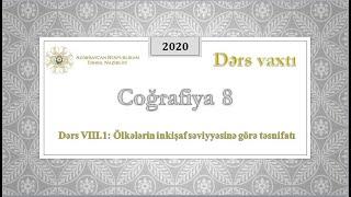8-ci sinif, Coğrafiya, Dərs 8.1.: Ölkələrin inkişaf səviyyəsinə görə təsnifatı, Anar Mustafazadə