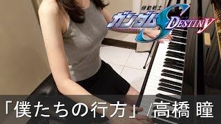 機動戦士ガンダムSEED DESTINY  OP 僕たちの行方 高橋 瞳 Mobile Suit Gundam SEED Destiny  [ピアノ]