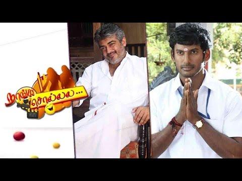 Tamil Movie Gossip - Nanga Sollala -  News about Nayanthara | September 20