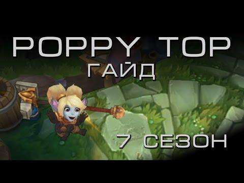 видео: Поппи Топ - Гайд (7 сезон) - league of legends
