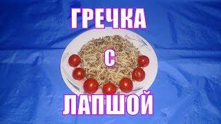 Гречка с лапшой. Обед за 20 рублей. Рецепт Василия Емельяненко