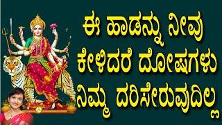 ಈ ಹಾಡನ್ನು ನೀವು ಕೇಳಿದರೆ, ದೋಷಗಳು ನಿಮ್ಮ ದರಿಸೇರುವುದಿಲ್ಲ Amba Parameshwari Akhilandeshwari