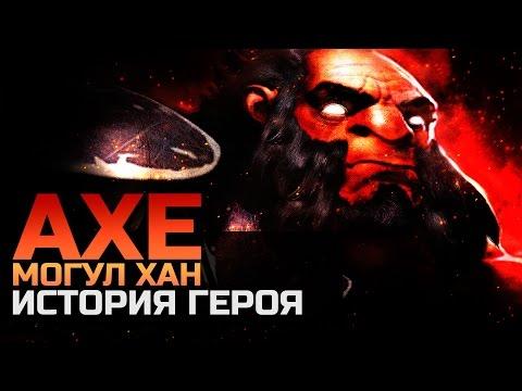 видео: История героев dota 2: axe, Акс, Могул Хан
