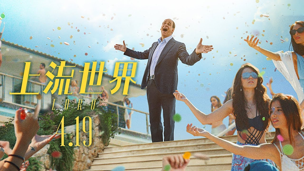 《絕美之城》奧斯卡名導驚豔新作 4/19《上流世界》Loro - YouTube