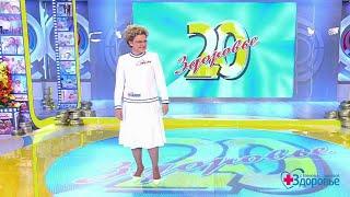 «Здоровью» 20 лет. Юбилейный выпуск от08.10.2017