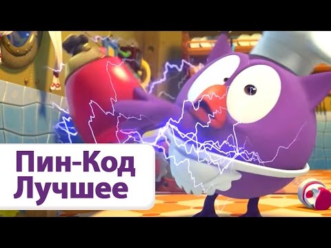 Смешарики Новые серии Пин-Код 2015 (Все серии подряд) ч.4