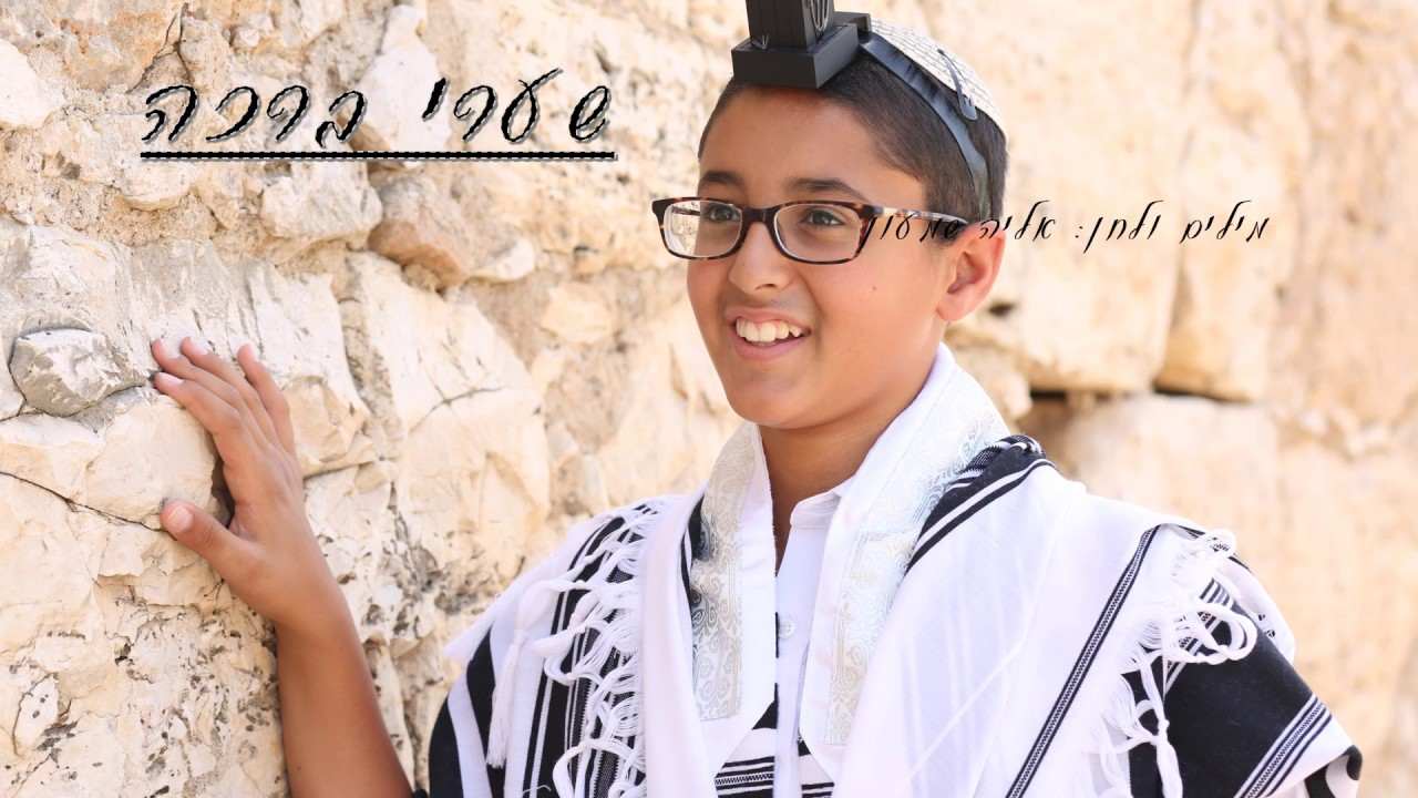 ***שערי ברכה*** שיר כניסה לבר מצוה- אליה שמעון