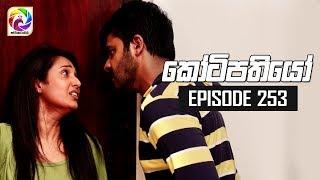Kotipathiyo Episode 253කෝටිපතියෝ  | සතියේ දිනවල රාත්රී  8.30 ට . . . Thumbnail