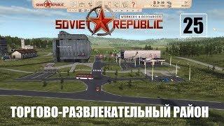 Workers&Resources Soviet Republic: Торгово-Развлекательный район города - Эпизод 25