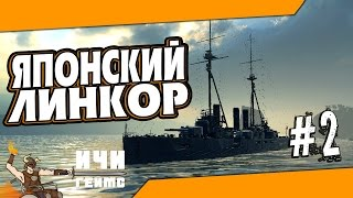 World of Warships / Мир Кораблей - 2 серия - Линкор