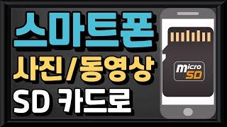【스마트폰 모바일 - SD카드】 - 마이크로SD카드/마…
