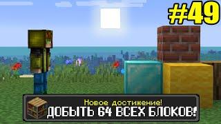 Майнкрафт Хардкор, но с ТЫСЯЧЕЙ ДОСТИЖЕНИЙ! (#49) Minecraft Hardcore with 1000 ADVANCEMENTS Лолотрек