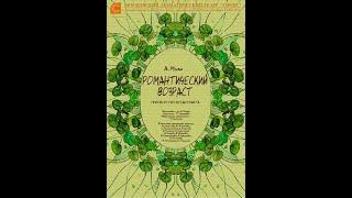 Смотреть видео 2020.01.12 Москва. Театр Сфера.Романтический возраст (поклоны) онлайн
