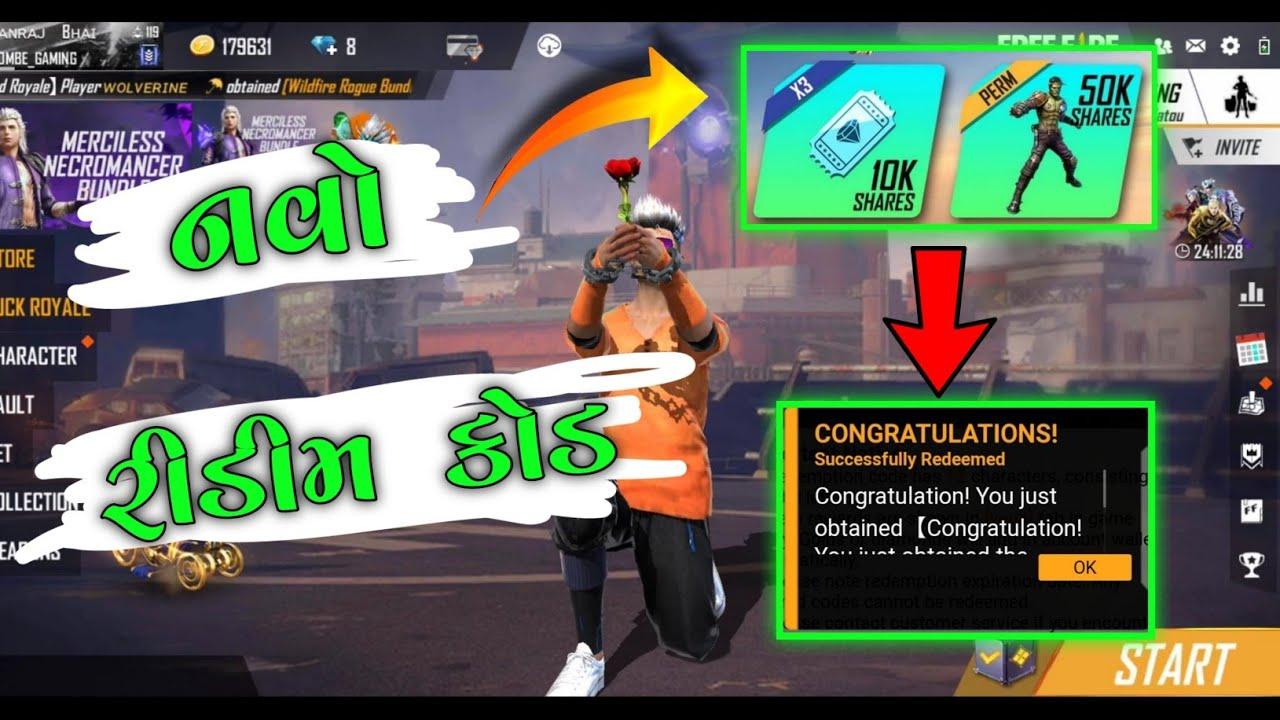 ફરીથી એક નવો રીડીમ કોડ 🥳||Gujarati Free Fire ||Bombe Gaming