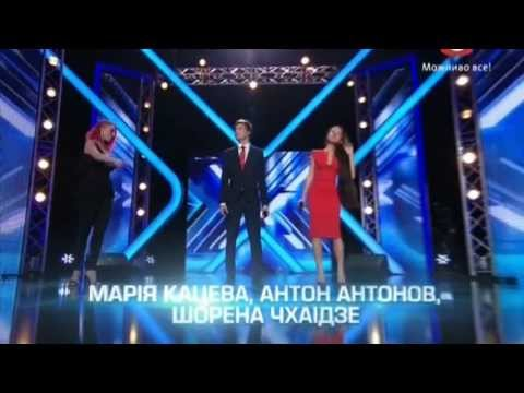 Х-фактор 4. Мария Кацева, Антон Антонов и Шорена Чхаидзе  -Угнала тебя(Аллегрова cover)|HD