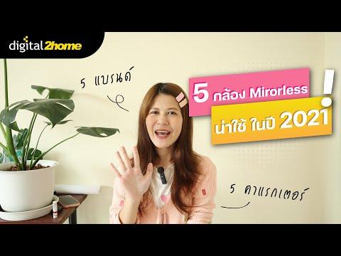 5 กล้อง Mirrorless น่าใช้ในปี2021! 5 คาแรกเตอร์ 5 แบรนด์ ราคาไม่แรง!