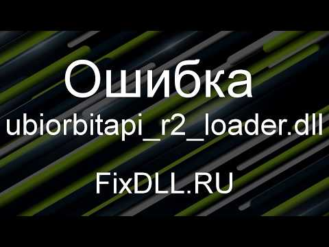 Ubiorbitapi_r2_loader.dll скачать Windows - Исправить ошибку отсутствует Ubiorbitapi_r2_loader.dll