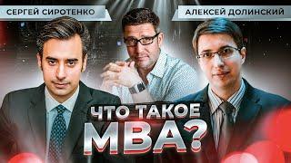 Бизнес образование. Что такое MBA? Executive и DigitalMBA - в чем разница? Кому нужен МВА?
