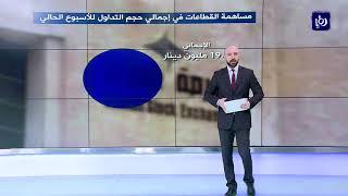 أداء بورصة عمان الأسبوعي - (31-1-2019)
