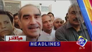 News Headlines  1200 AM  21 Aug 2019  Lahore Rang