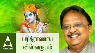 Parithranaya | Kannan Maya Kannan | Tamil Devotional Songs | By Balasubramaniam
