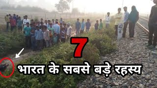 Top 7 Biggest Mysteries Of India.[HINDI]