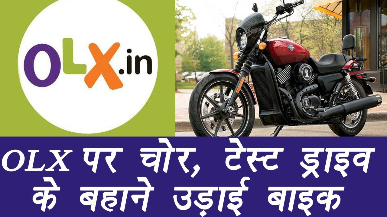 Theft on the OLX, Bike and mobile theft | वनइंडिया हिंदी