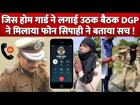 Home Guard से लगवाई गई उठक बैठक DGP ने मिलाया Phone