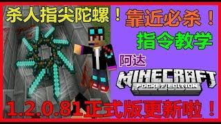 【阿達】我的世界手机版 Minecraft pe 1.2.0.81正式版更新啦!如何制作一个会杀人的指尖陀螺在Minecraft里面!指令教学