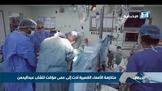 نجاح عملية لزراعة الأمعاء الدقيقة بمستشفى الملك فيصل التخصصي Youtube