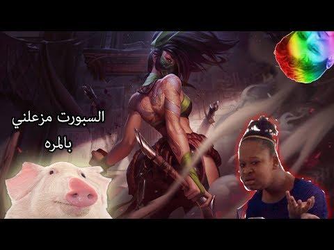 LOL FunnyEpic Moments #56 By White Sin    ليج اوف ليجيندز - الهوك ماسك فالسطوح