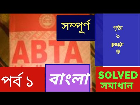 ✓BENGALI PART 1/PAGE 9/ABTA 2017-2018 TEST PAPER /SOLVED/ wbbse online