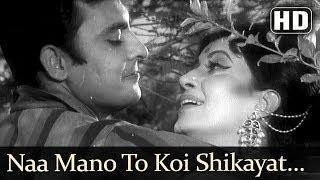 Na Maano To Koi Shikayat Nahin (HD) - Ustad 420 Songs - Mohammed Rafi - Bollywood Old Hindi Songs