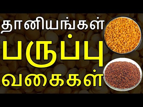 Tamil Names of Cereals and Pulses | Tamil Cuisine