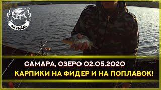 Самара озеро ловля карпа на фидер и на поплавок весной 02 05 2020