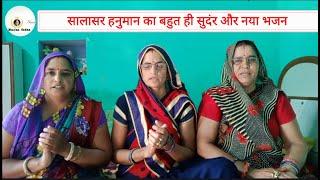 सालासर हनुमान का बहुत ही सुदंर और नई भजन सभा by Urmila | Bhajan Sabha | Balaji Bhajan | New Bhajan