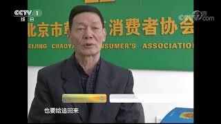 《生活提示》 20191128 预付卡消费 多次少交为宜| CCTV