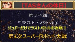 【TASさんの休日】SFC版第三次スーパーロボット大戦_ジュドーが、たった一人の最終決戦に挑みます