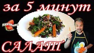 Вкусный освежающий салат / Салат с фасолью и маринованной морковью