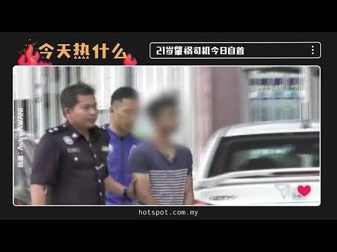 21岁肇祸司机自首   家属相信意外与赛车无关