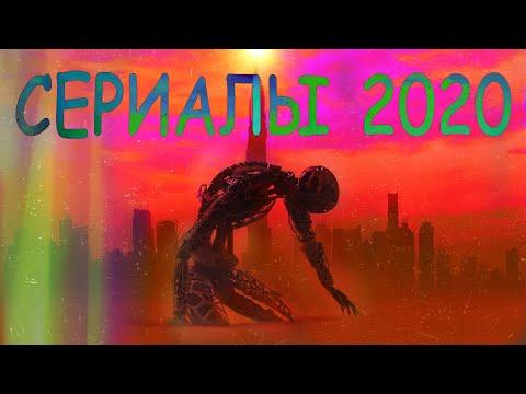 ЛУЧШИЕ СЕРИАЛЫ 2020 ВЫШЛИ В ПЕРВОЙ ПОЛОВИНЕ МАРТА! ТОП СЕРИАЛОВ! ЧТО СМОТРЕТЬ ВО ВРЕМЯ КОРОНОВИРУСА! - Видео онлайн