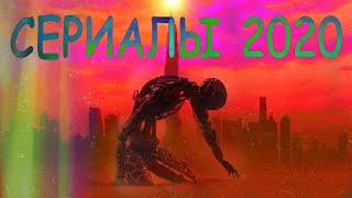ЛУЧШИЕ СЕРИАЛЫ 2020 ВЫШЛИ В ПЕРВОЙ ПОЛОВИНЕ МАРТА! ТОП СЕРИАЛОВ! ЧТО СМОТРЕТЬ ВО ВРЕМЯ КОРОНОВИРУСА!