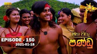 Maha Viru Pandu | Episode 150 | 2021-01-18 Thumbnail
