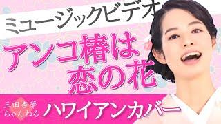 三田杏華 - アンコ椿は恋の花