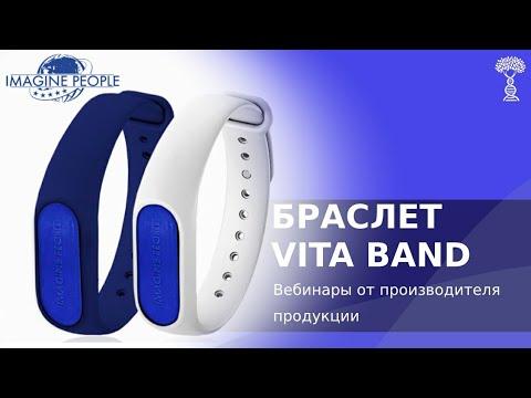 Браслет Vita Band - вебинар от производителя продукции