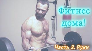 Фитнес дома: РУКИ - бицепс и трицепс. Три комплекса