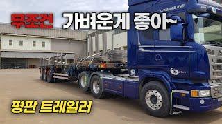 플랜트 운송하기 - 평판추레라 / 평판트레일러 / 트럭…