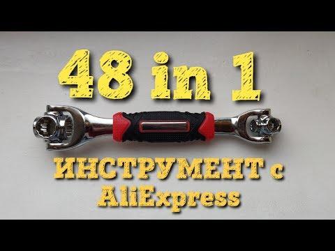 Универсальный гаечный ключ с AliExpress 48 In 1