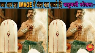 bahubali 2 movie puzzle-can you find all differences?|trending unriddle|hindi paheli
