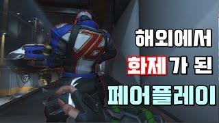 해외에서 화제가 된 오버워치 대회 페어플레이 (feat. Shadder2K)